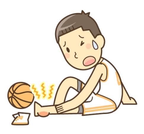 バスケで捻挫